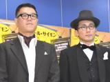 舞台『23階の笑い』に出演するシソンヌ(左から)長谷川忍、じろう (C)ORICON NewS inc.