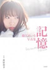 藤江れいな・写真集『記憶 Memorial Films』表紙カット(玄光社)