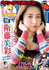 『週刊ヤングマガジン』30号表紙カット(講談社)