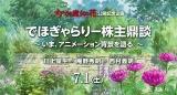 『メアリと魔女の花』公開記念特別企画が開催へ