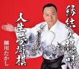 細川たかしの新曲「縁結び祝い唄」