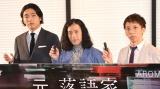 プレミアム上映会に出席した(左から)柄本佑、又吉直樹、志真健太 (C)ORICON NewS inc.