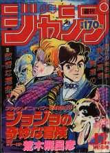 『復刻版 週刊少年ジャンプ パック2』として発売される『ジョジョの奇妙な冒険』連載開始号 (C)週刊少年ジャンプ1987年新年1・2号/集英社