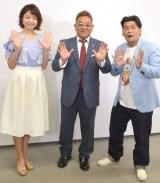 (左から)中村静香、伊達みきお、富澤たけし (C)ORICON NewS inc.