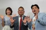 フジテレビ系『どっち派ジャーニー〜夏の東北!激ウマ名湯旅〜』の会見に出席した(左から)中村静香、伊達みきお、富澤たけし
