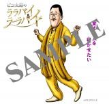 公式ツイッターのフォロワーにプレゼントされる「ピコ太郎の踊るGIFアニメ画像」