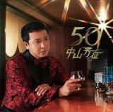 中山秀征50歳記念カバーアルバム『50』ジャケット
