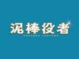 関ジャニ∞・丸山隆平が主演する映画『泥棒役者』は11月18日公開 (C)2017「泥棒役者」製作委員会
