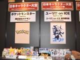 『日本キャラクター大賞2017』の大賞には『ポケットモンスター』、ニューフェイス賞には『ユーリ!!! on ICE』 (C)ORICON NewS inc.