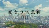 カップヌードル 新CM『HUNGRY DAYS 魔女の宅急便 篇』
