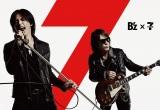 B'z×セブン-イレブンのコラボが7月1日からスタート