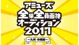 アミューズが全県全員面接オーディション2017 〜九州・沖縄編〜