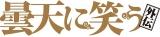 劇場3部作プロジェクト『曇天に笑う<外伝>〜決別、犲の誓い〜』12月2日上映決定(C)唐々煙/マッグガーデン・曇天に笑う外伝製作委員会