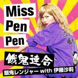 「Miss PenPen」ジャケット
