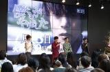 カンテレ・フジテレビ系ドラマ『僕たちがやりました』の女性限定イベントの模様(C)関西テレビ