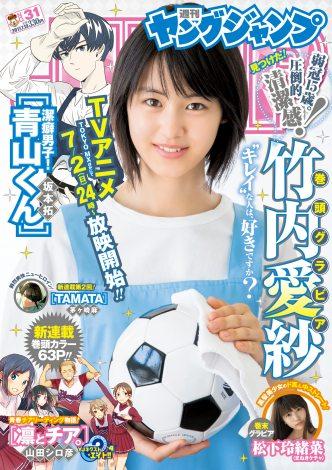 『週刊ヤングジャンプ』31号の表紙を飾る竹内愛紗(集英社)