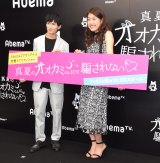 Abema TV『真夏のオオカミくんには騙されない』の制作発表会見に参加した(左から)松田凌と横澤夏子