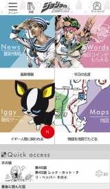 『ジョジョの奇妙な冒険』公式アプリがリリース(C)荒木飛呂彦&LUCKY LAND COMMUNICATIONS/集英社
