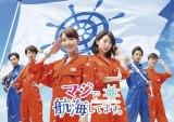 飯豊まりえ&武田玲奈W主演『マジで航海してます。』キービジュアル