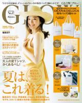 『GLOW』8月号