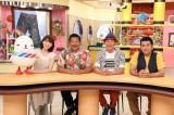 『にじいろジーン』レギュラーの(左から)飯豊まりえ、山口智充、ガレッジセール・川田、ゴリ (C)関西テレビ