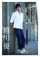 越川優が7日に初エッセイ『道なき道を。〜運を手繰り寄せる7つの言葉〜』発売