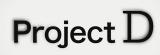 『プロジェクトD』監督・佐藤卓哉氏×キャラクター原案・安倍吉俊氏によるオリジナルアニメーション(C)Project D Partners