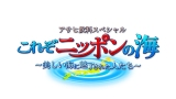 TOKIO山口『海の日』特番MCに起用