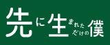 10月スタートの日本テレビ系連続ドラマ『先に生まれただけの僕』ツイッター企画が早くも始動 (C)日本テレビ