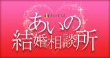 山崎育三郎初の主演ドラマ『あいの結婚相談所』(テレビ朝日系で7月28日スタート)森の中でも歌う(C)テレビ朝日