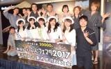 『幕張ビーチ花火フェスタ2017』概要発表会見の模様 (C)ORICON NewS inc.