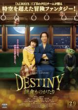 堺雅人と高畑充希が初共演する映画『DESTINY 鎌倉ものがたり』は12月9日公開 (C)2017「DESTINY 鎌倉ものがたり」製作委員会