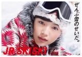 川口春奈のポスターがDJ LOVEに差し替わって話題となった『JR SKISKI』ポスター