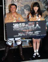 『進撃の巨人 Attack on Titan in JOYPOLIS』記者発表会に出席した(左から)スギちゃん、石川由依(C)ORICON NewS inc.