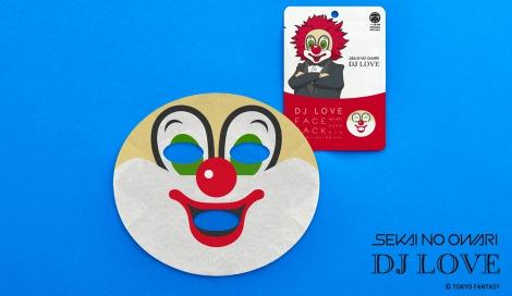 キレイになってドラゲナイ! 25日より発売される『SEKAI NO OWARI DJ LOVE フェイスパック』