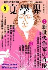『文學界』4月号表紙に「藤崎彩織」の名前が登場