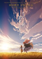 『あの花』『ここさけ』脚本家・岡田麿里氏が初監督する劇場アニメ『さよならの朝に約束の花をかざろう』2018年2月24日公開(C)PROJECT MAQUIA