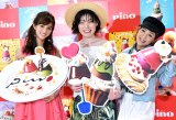 『pinofondue cafe』オープニング記念セレモニーに出席した(左から)堀田茜、尼神インターの誠子、渚 (C)ORICON NewS inc.
