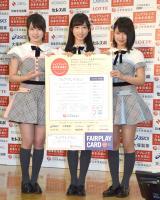 AKB48(左から)岡部麟、小栗有以、山田菜々美 (C)ORICON NewS inc.