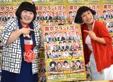 『東京グランド花月』開催発表会見に出席した(左から)酒井藍、すっちー (C)ORICON NewS inc.