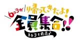 第2期放送記念キャスト登壇スペシャルイベント10月6日開催決定(C)赤塚不二夫/おそ松さん製作委員会