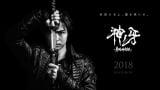 道外流牙シリーズ最新作『牙狼<GARO>神ノ牙−KAMINOKIBA−』2018年公開決定(C)2017「神ノ牙」雨宮慶太/東北新社