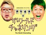 Amazonプライム・ビデオ『野性爆弾のザ・ワールド チャネリング』(C)2017 YD Creation