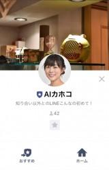 日本テレビ系『過保護のカホコ』のAIキャラクターが誕生 (C)日本テレビ