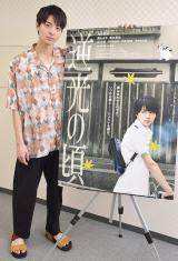 映画『逆光の頃』に出演する高杉真宙 (C)ORICON NewS inc.