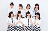 藤井梨央(後列左から2人目)が契約解除となったこぶしファクトリーも出演
