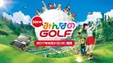 8月31日発売予定のゲーム最新作『New みんなのGOLF』(C)Sony Interactive Entertainment Inc.