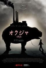Netflixオリジナル映画『オクジャ /okja』ストリーミング配信中