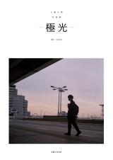 「工藤大輝写真集-極光-」を自身の30歳の誕生日である6月28日に発売
