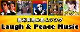 NMB48、浜田雅功と槇原敬之、RADIO FISHなど、よしもとアール・アンド・シーの歴代の名曲約2,000曲を配信開始
